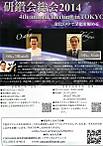 Kensankai2014